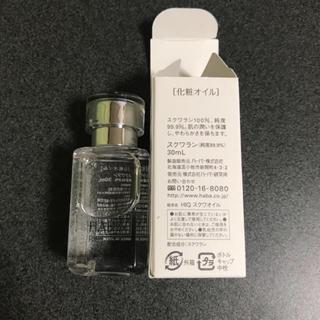 ハーバー(HABA)のHABA スクワラン 化粧オイル 30ml(オイル/美容液)