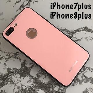 iPhone7plus/8plus専用 ケースカバー 無地ピンク(iPhoneケース)