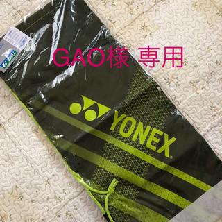 ヨネックス(YONEX)のYONEX ラケットケース(バッグ)