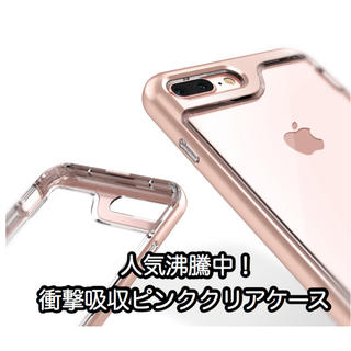 人気沸騰中!衝撃吸収ピンククリアケース(iPhoneケース)