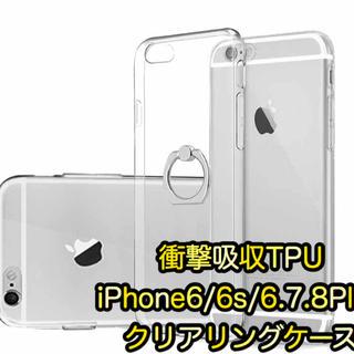 衝撃吸収TPUiPhone6/6s/6.7.8Plusクリアリングケース(iPhoneケース)