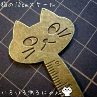 【#483】メタルスケール(金古美 猫さま)1本555円