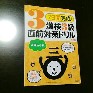 オウブンシャ(旺文社)の漢検3級の7日間で完成直前対策ドリル(資格/検定)