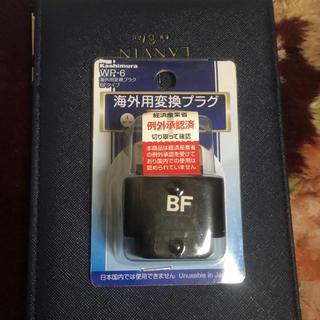 カシムラ(Kashimura)の新品未使用 海外用変換プラグBFタイプ(変圧器/アダプター)