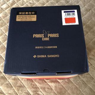 シマ産業 パリパリキューブ(家庭用生ゴミ減量乾燥機)(生ごみ処理機)