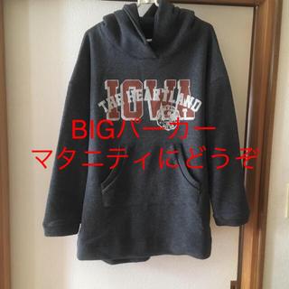 BIGパーカー   妊婦服(マタニティトップス)