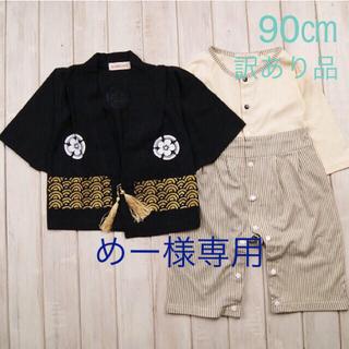 めー様専用  訳あり品  新品未使用  男の子  和装  袴ロンパース90㎝(和服/着物)