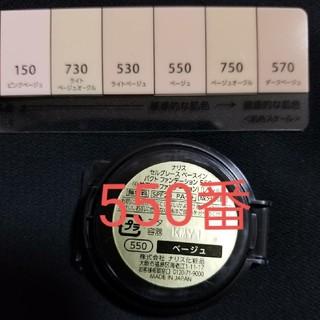 ナリスケショウヒン(ナリス化粧品)のナリス セルグレース ベースインパクトファンデーション550番(ファンデーション)