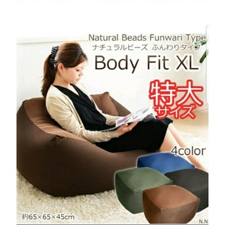♪特大ビーズクッション 『BodyFit beads cushion XL』