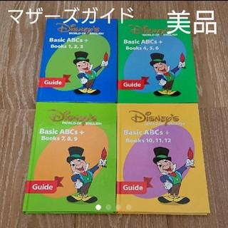 ディズニー(Disney)のDWE マザーズガイド(絵本/児童書)