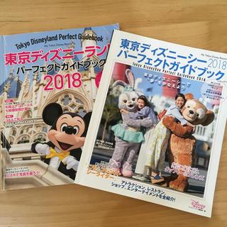 ディズニー(Disney)のディズニー ガイドブック パーフェクトガイド 2018(地図/旅行ガイド)