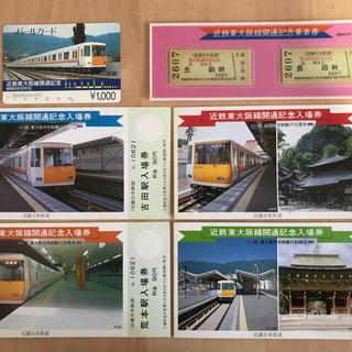 近鉄東大阪線開通記念グッズ(鉄道)