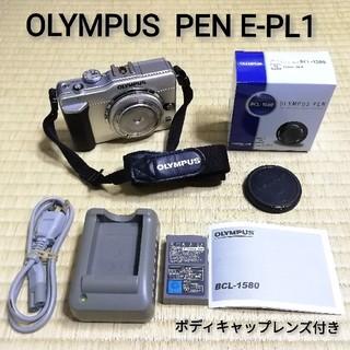 OLYMPUS - 最終値下げ❗ミラーレス一眼 PEN E-PL1 (ボディキャップレンズ付き)