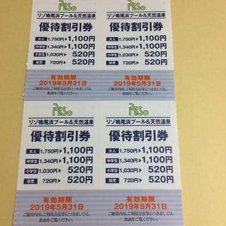 リゾ鳴尾浜 割引券(プール)