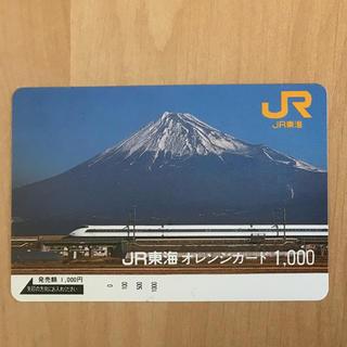 オレンジカード(鉄道)