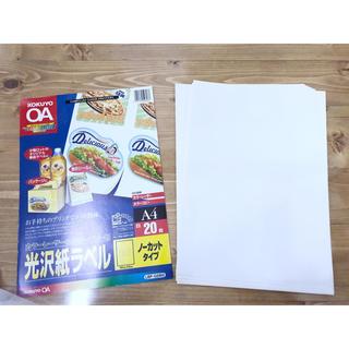 コクヨ(コクヨ)の光沢紙ラベル KOKUYO 18枚(オフィス用品一般)