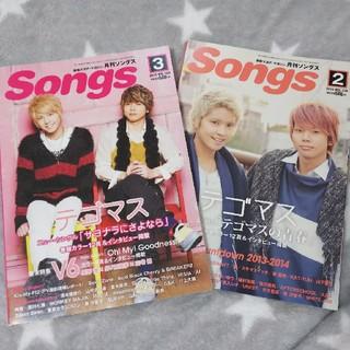 テゴマス(テゴマス)の☆★テゴマス表紙「月刊ソングス」vol.123★☆(アイドルグッズ)