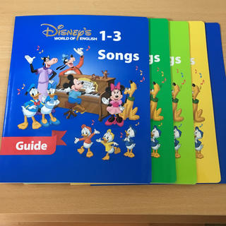 Disney - 未使用 DWE シングアロング ガイドブック ディズニー英語システム
