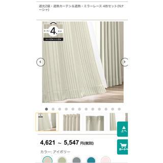 ニトリ - ニトリ カーテン・レースカーテン4枚組 遮光遮熱 アイボリー 幅100×長200