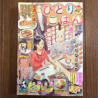 ひとりごはん No.17(漫画雑誌)