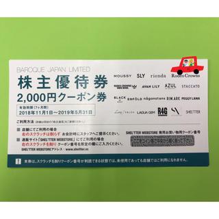 マウジー(moussy)のバロックジャパン 株主優待券(その他)
