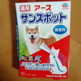 アースセイヤク(アース製薬)の犬用品(犬)