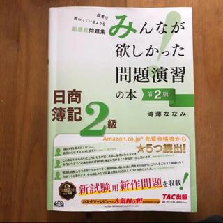 タックシュッパン(TAC出版)の日商簿記2級 みんなが欲しかった問題演習の本 第2版(資格/検定)