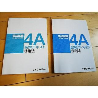 タックシュッパン(TAC出版)の刑法 司法試験・予備試験 2018年 4A 中村 充(資格/検定)