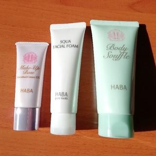 ハーバー(HABA)の【新品未使用】HABA 下地·洗顔·ボディークリーム 3点セット(化粧下地)