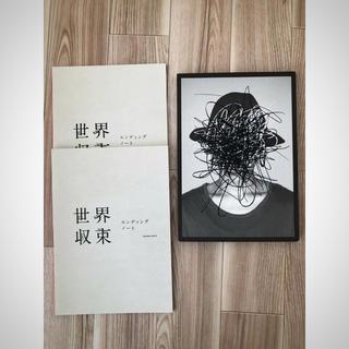 amazarashi   エンディングノート [書き込み無し]
