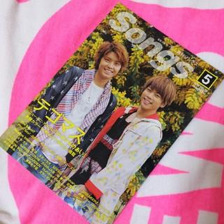 テゴマス(テゴマス)の☆★テゴマス表紙「月刊ソングス」vol.89★☆(アイドルグッズ)