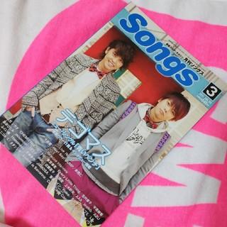 テゴマス(テゴマス)の☆★テゴマス表紙「月刊ソングス」vol.99★☆(アイドルグッズ)