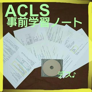 🚑ACLS☆事前学習ノート(G2015対応)(CDブック)