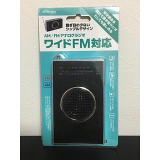 AM/FM アナログラジオ(ラジオ)