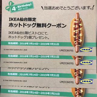 イケア(IKEA)のIKEA無料券 10枚 専用(フード/ドリンク券)