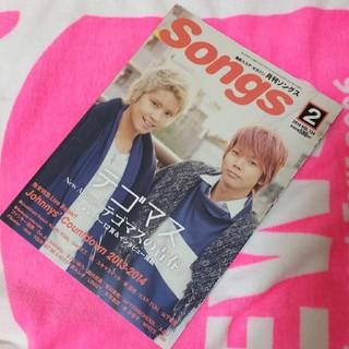 テゴマス(テゴマス)の☆★テゴマス表紙「月刊ソングス」vol.134★☆(アイドルグッズ)