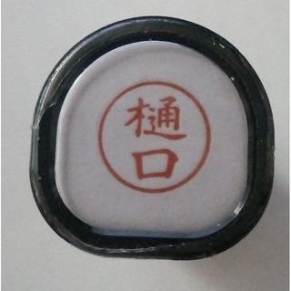 シャチハタ(Shachihata)の凪。 様専用 シャチハタ ネーム9(印鑑/スタンプ/朱肉)