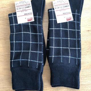 MUJI (無印良品) - メンズ 靴下 2足セット