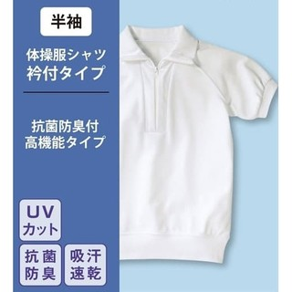 定価1933円 高機能 体操服
