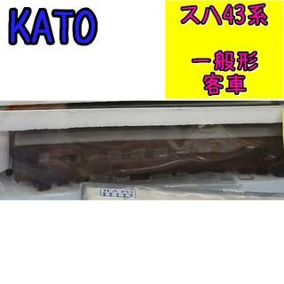 カトー(KATO`)の鉄道 KATO スハ43系 一般形客車(鉄道模型)