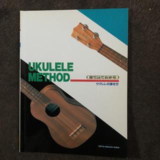 目で見てわかる ウクレレの弾き方 UKULELE METHOD(その他)