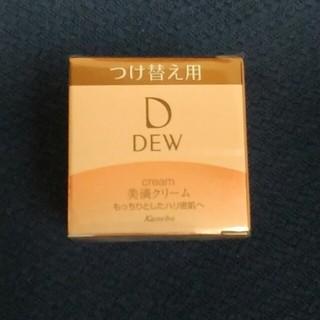 デュウ(DEW)のDEW クリーム(フェイスクリーム)