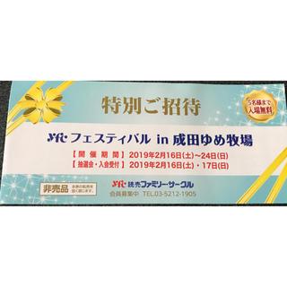 成田ゆめ牧場 日にち指定招待券(動物園)