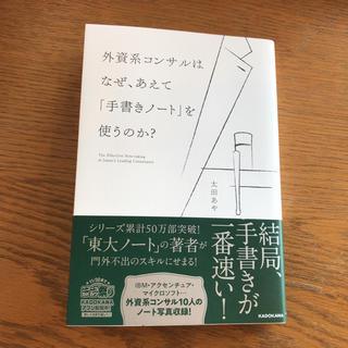カドカワショテン(角川書店)の外資系コンサルはなぜ、あえて手書きノートを使うのか? 太田あや(ビジネス/経済)