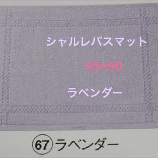 シャルレ(シャルレ)の☆特価品☆《新品》シャルレバスマット ラベンダー☆(バスマット)