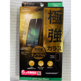 ソフトバンク(Softbank)のiPhone XR 保護ガラス(保護フィルム)