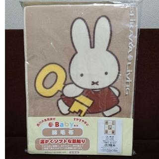 ニシカワ(西川)の綿毛布 ミッフィー 日本製(毛布)