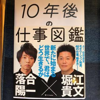 堀江貴文・落合陽一 10年後の仕事図鑑(ビジネス/経済)