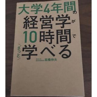 カドカワショテン(角川書店)の大学4年間の経営学が10時間でざっと学べる(参考書)