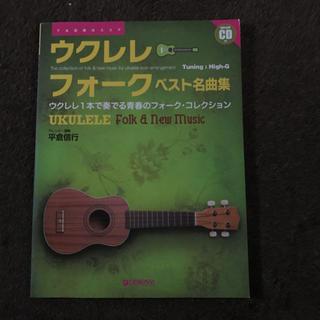 ウクレレフォークベスト名曲集 平倉信行 楽譜本 CD付き(その他)